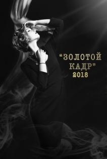 Юбилей Кинотеатра «Родина» 16 октября