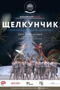 БОЛЬШОЙ БАЛЕТ В КИНО «ЩЕЛКУНЧИК» - 29/12/2017 - 450руб.