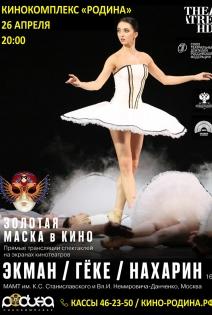 «ЭКМАН / ГЁКЕ / НАХАРИН» - 26/04/19 - 450руб.