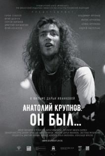 Анатолий Крупнов. Он был...