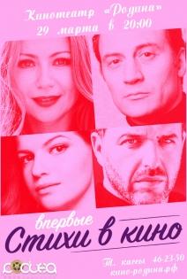 Стихи в кино - 29/03/19 - 20:00