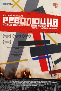 Фильм-выставка «РЕВОЛЮЦИЯ — НОВОЕ ИСКУССТВО ДЛЯ НОВОГО МИРА»