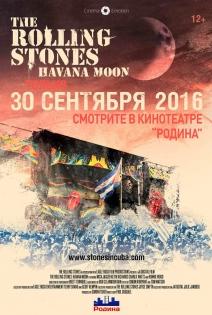 The Rolling Stones: Havana Moon - 30 сентября