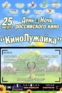 День и Ночь российского кино