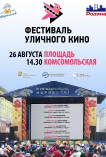 Фестиваль уличного кино. 26 августа