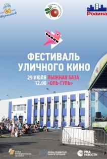 Фестиваль уличного кино. 29 июля