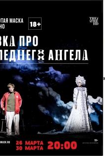 Золотая маска в кино: Сказка про последнего Ангела