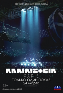 Фильм-концерт «RAMMSTEIN: Paris!»