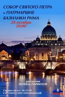 Собор Святого Петра и Патриаршие Базилики Рима 3D